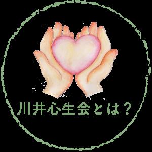 川井心生会とは